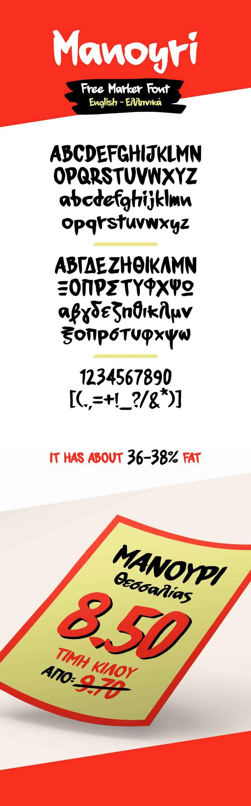 Manoyri-Free-Marker-Typeface